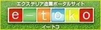 エクステリア・造園ポータルサイト e-toko「イートコ」