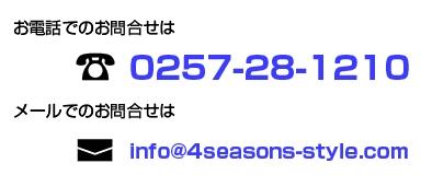 お電話でのお問い合わせは0257-28-1210